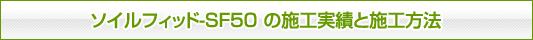 ソイルフィッド-SF50 の施工実績と施工方法